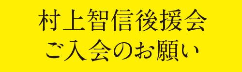 村上智信後援会ご入会のお願い