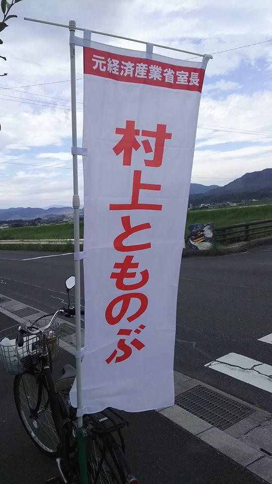 糸田町を自転車で回りました! | 村上とものぶ